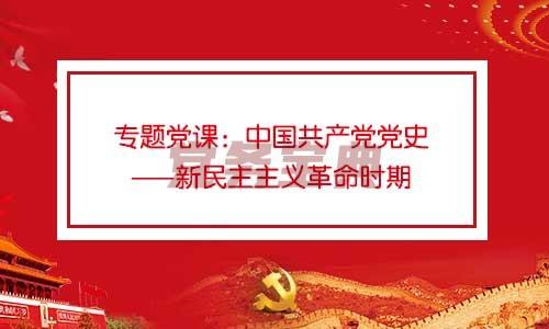 党风廉政党课_专题党课:中国共产党党史——新民主主义革命时期(附PPT ...